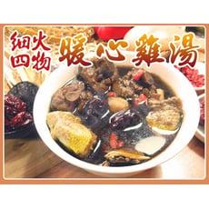 【好神】個人獨享雞湯-四物/黑蒜/仙草(任選)