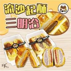 【網路獨賣】麥麥先生千層起酥奶皇流沙三明治