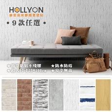台灣製多用途壁紙壁貼 無甲醛不殘膠