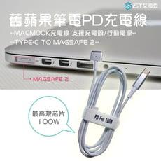 【iST】最高規PD 100W快充type-c轉蘋果macbook筆電充電線usb-c轉換線磁性T頭