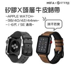 【MIFA】apple watch 矽膠x頭層牛皮運動防水錶帶38/40/42/44mm
