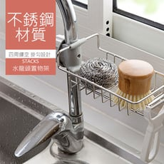 【現貨】 水龍頭不鏽鋼置物架  廚房瀝水架  洗碗刷架 收納架