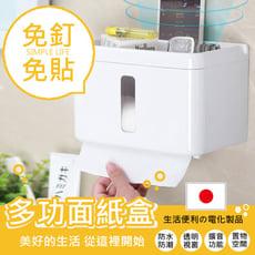 【現貨】熱銷推薦款-防水 衛生紙置物盒 多功能衛生紙盒 衛生紙盒 面紙盒