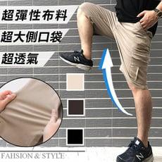 【限時優惠】超彈性側口袋休閒短褲 (3色任選)