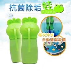 【現貨供應】抗菌除垢蛙馬桶清潔劑