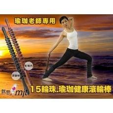 (女人我最大.陳思璇推薦)【知名瑜珈老師大力推薦】新款台灣製算盤齒輪 瑜珈棒 -火紅款算盤珠滾輪棒