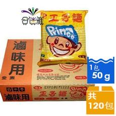 【免運直送】味王-王子麵滷味用50g(40包/箱)X3箱-01