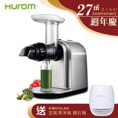韓國 HUROM 慢磨料理機HB-807【3月限定送韓國清淨機】