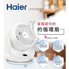 【Haier 海爾】9吋擺頭循環扇 CF092
