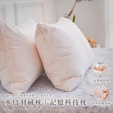 【iHOMI】法國天然水鳥羽絨枕/MIT記憶科技羽絨枕