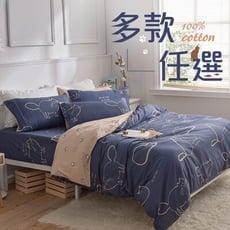 【iHOMI】100%純棉 雙人床包被套四件組-多款任選 台灣製