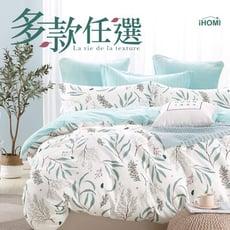 【iHOMI】MIT 天絲絨-雙人床包枕套三件組-多款任選