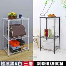 【居家cheaper】(極致黑/亮光白)60X30X90CM三層置物架