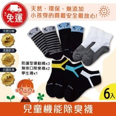 襪襪|WOAWOA  兒童除臭襪-大童(18-21CM)