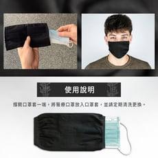 台灣製造 竹炭抗菌除臭可水洗 口罩套 包覆型 防護口罩