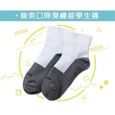 襪襪|WOAWOA  無束口.學生襪 除臭襪-大童(18-22CM)