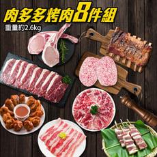 中秋烤肉/露營必備-嚴選肉多多8件烤肉組