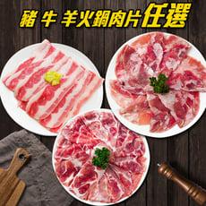 豬/牛/羊火鍋肉片任選
