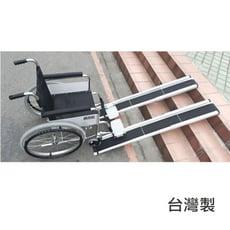 斜坡板-鋁合金 伸縮軌道 2塊/組 附防掉落側板 150cm長 台灣製 ZHTW1706-150