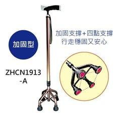 感恩使者 拐杖- 手杖 ZHCN1913-AM 尺寸M 加固型 鋁合金拐杖 單手拐 四腳拐 站立拐杖