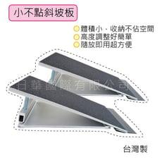 感恩使者 斜坡板 - 小不點斜坡板 台灣製 鋁合金 2片/組 方便好攜帶 [ZHTW1904]