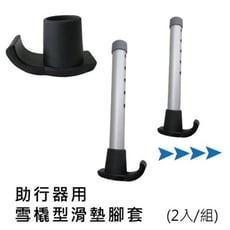 助行器用腳套 - 滑墊腳套 雪橇型/外套式 2入/組 [ZHCN1817]