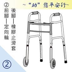 感恩使者 助行器 - 健步助行器 前腳定向輪+後腳橡膠止滑腳套 ZHCN1921-2 機械式助行器