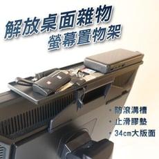 電視螢幕置物架 收納架 電腦螢幕上方置物架 桌面整理架 收納架 宿舍神器 可放機上盒