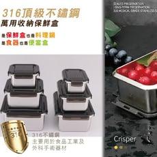 安酷生活嚴選-316不鏽鋼保鮮盒六件組