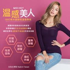 台灣製180D奈米銀鍺恆溫發熱衣