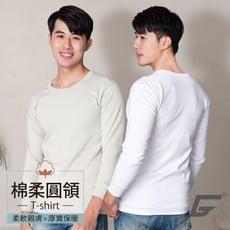 台灣製親膚棉柔長袖保暖衣