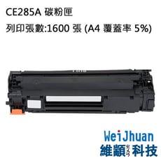 HP CE285A 副廠碳粉匣 適用 LJ P1102/P1102w/M1132/M1212