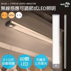 WEI BO原廠 白黃光可調顏色亮度款 磁吸式無線平板自動感應燈60顆LED燈(32.3公分)免牽線