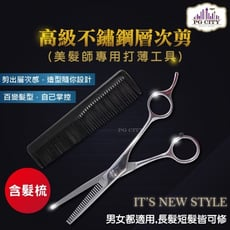 高級不鏽鋼層次剪+髮梳 美髮師專用 PG CITY