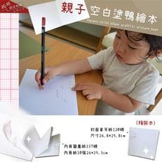 台灣製 親子空白塗鴨繪本(精裝)