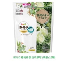 P&G ARIEL 3D立體洗衣膠球-BOLD植物香氛 16顆袋裝