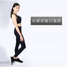 MARIN 高腰塑腹日著壓力褲 台灣製