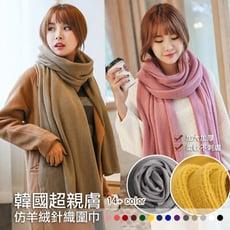 《杜達女孩》韓國多色超親膚仿羊絨針織圍巾 男女通用