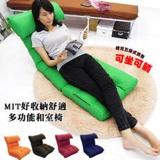 好收納舒適多功能和室椅/沙發床椅
