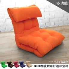 好收納舒適多功能和室椅 沙發床椅 收納椅(6色可選)