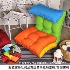 彩虹繽紛吐司加寬版多功能和室椅 沙發床椅 收納椅(2色可選)