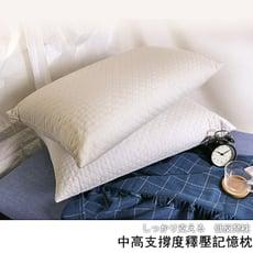 中高支撐度釋壓記憶枕 記憶枕 枕頭 高週波壓合