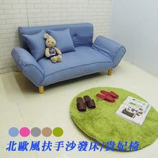 北歐風扶手雙人沙發床椅/貴妃椅/雙人沙發(5色可選)