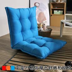 澎澎方格防潑水舒適和室椅 可五段式調整 和室電腦椅 休閒椅 可五段式調整 收納便利