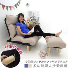#單人沙發+腳凳 沙發床 休閒椅《杜克簡約風多功能單人沙發床+腳凳椅》-台客嚴選(原價$7960)