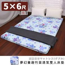 5X6尺 夢幻童趣冬夏兩用竹面透氣雙人床墊 學生床墊 竹面床墊 三折收納 薄墊
