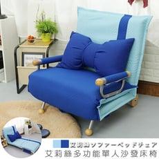艾莉絲木輪多功能單人沙發床 躺椅 沙發 陪伴床 好移動 贈蝴蝶抱枕 (2色可選)