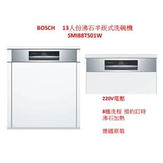 【BOSCH博西】13人份沸石半崁式洗碗機220V  SMI88TS01W