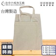 (台中六股加工廠) 手提袋 台灣製 帆布袋 購物袋 肩背袋 純棉100%棉無毒