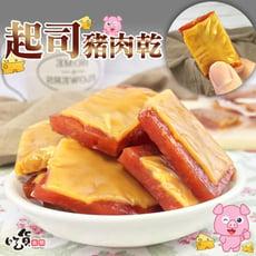 【吃貨食間】起司豬肉乾(200公克±5公克/包)